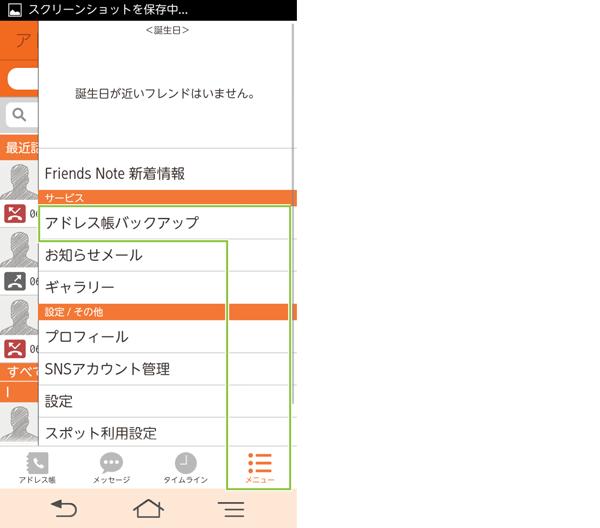 02_メニューからアドレス帳バックアップ選択