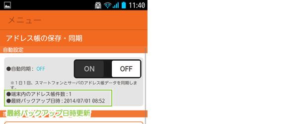 05_サーバに保存最終更新日時