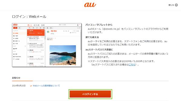 01_Webメールログイン