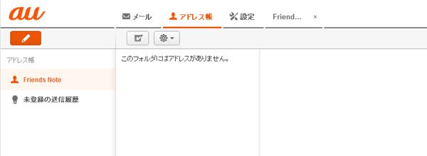 05_アドレス帳データの削除