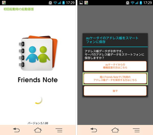 01_FriendsNoteの起動と初回インポート