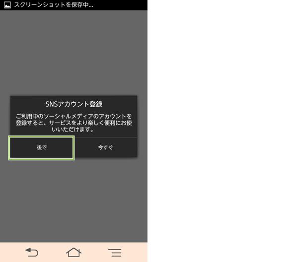 02_SNSアカウント設定のスキップ