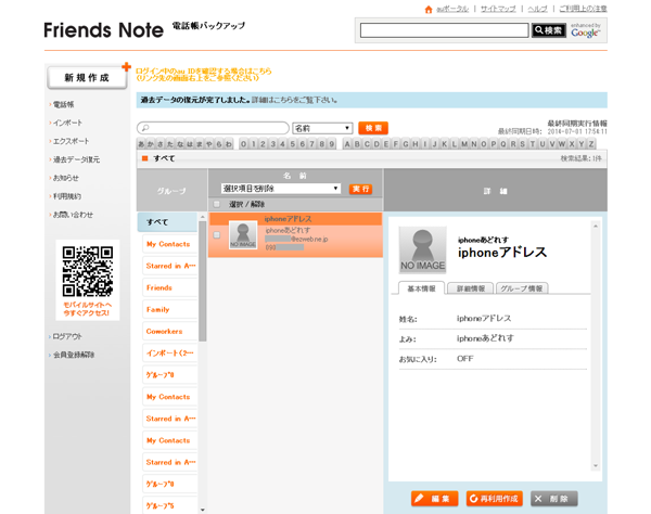 05_FriendsNoteサーバーデータ