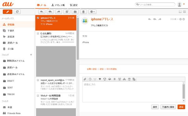 06_受信メールの差出人名表示