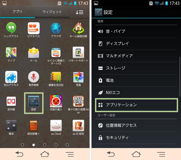 01_Android設定の起動とアプリケーション選択