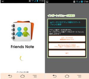 06_FriendsNote初回起動とインポートメニュー