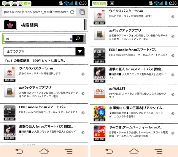 02_アプリの検索と検索結果