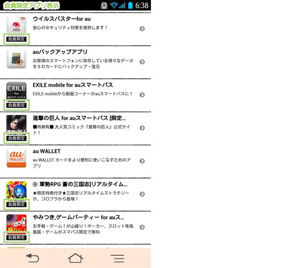 03_会員限定アプリの例