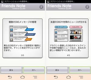 03_FriendsNoteチュートリアル2