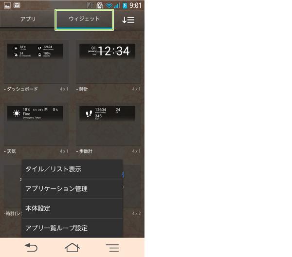 06_アプリ・ウィジェットタブ選択