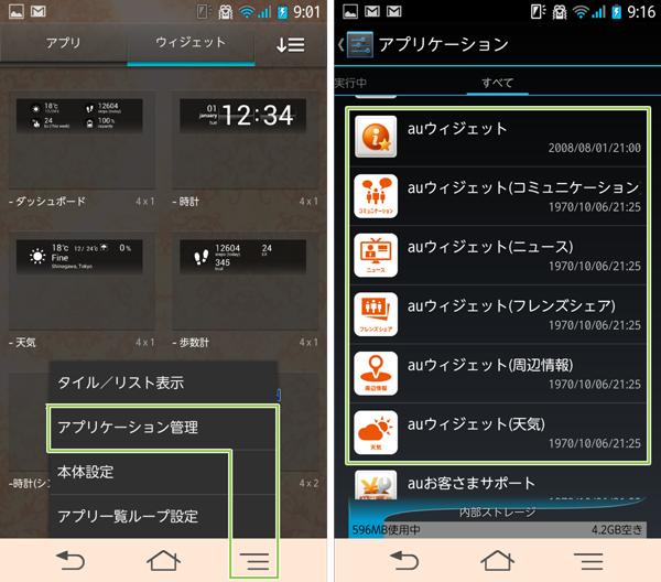 07_アプリケーション管理とアプリ一覧表示