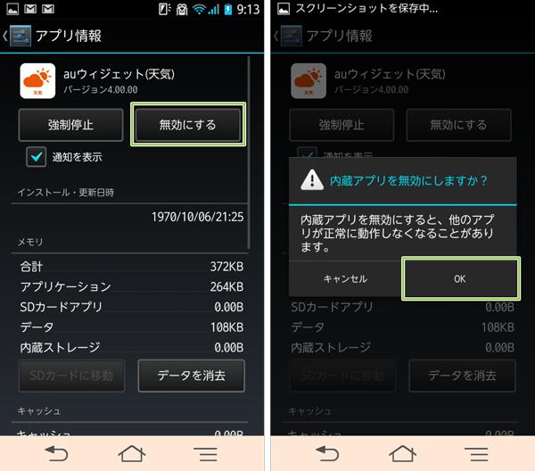 08_ウィジェットの無効化と内蔵アプリ停止の同意