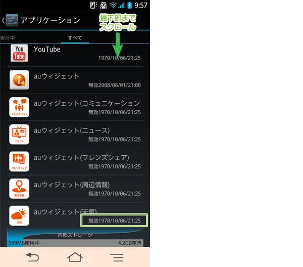09_一覧最下部の停止アプリ