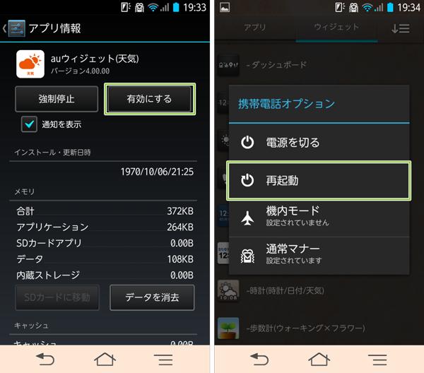 10_停止アプリの有効化と再起動