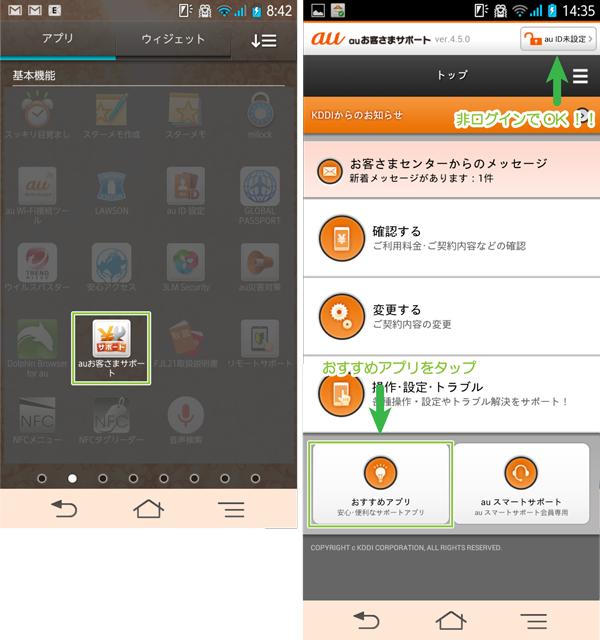 02_auお客さまサポート・おすすめアプリ