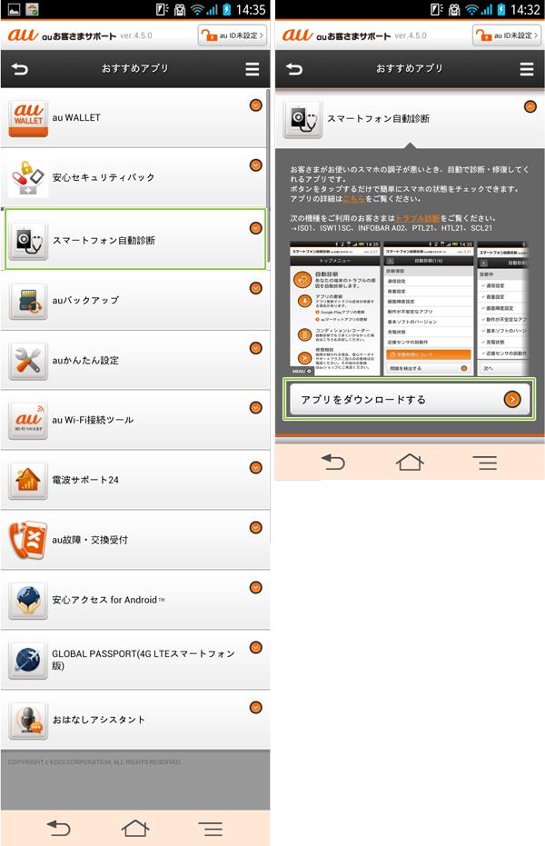 03_スマートフォン自動診断・ダウンロード