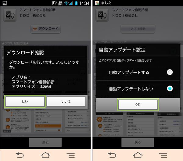 05_ダウンロード確認と自動アップデート設定
