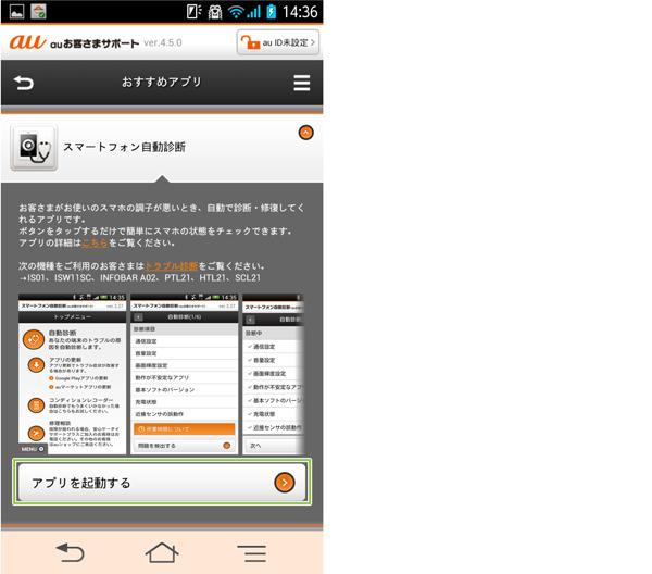 06_アプリ起動はお客さまサポートから