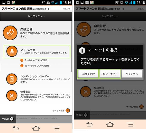 11_アプリの更新とマーケット選択