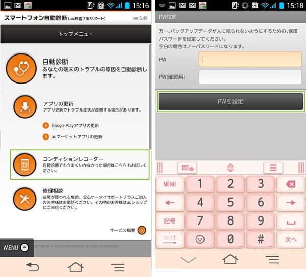 13_コンディションレコーダーとパスワード設定