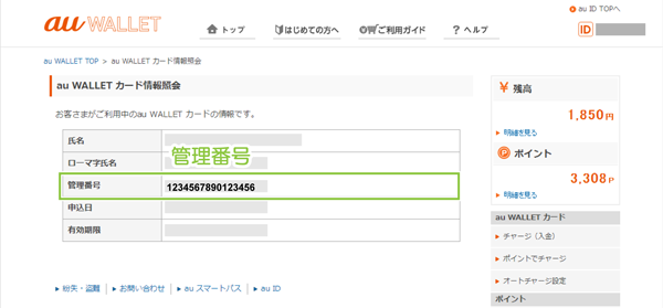 02_カード情報表示・管理番号