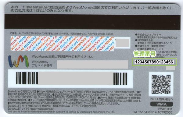 03_カード裏面管理番号