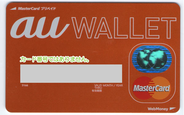 04_カード表面カード番号ではない