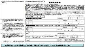 01_親権者同意書(PDF)