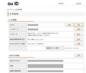 03_auID会員情報・auID変更