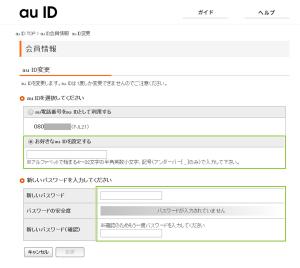 05_auIDとパスワードの変更