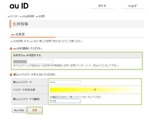 06_auIDとパスワードの変更の入力