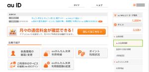 01_auidログイン・auID会員情報