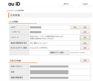 03_auID会員情報・パスワード変更