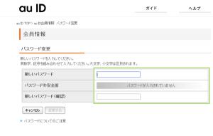05_新しいパスワードの変更