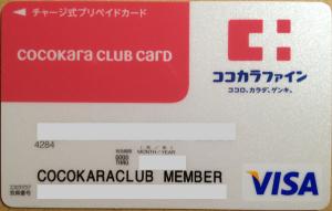 ココカラファインカード表