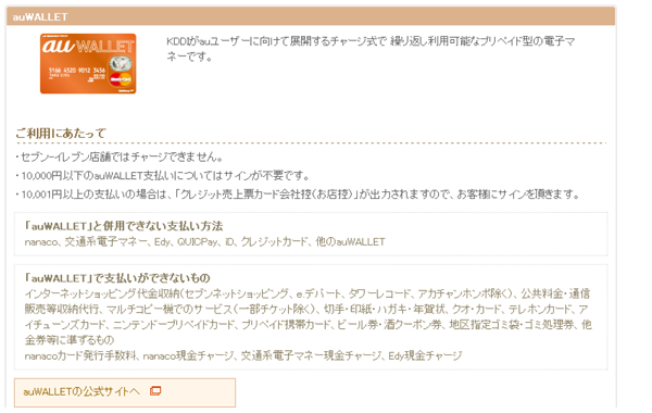 01_セブンイレブンau WALLET支払詳細