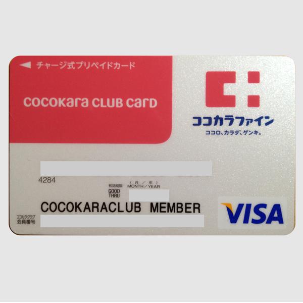 ココカラファインクラブカード