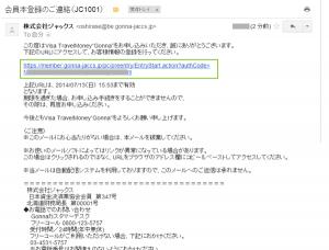 07_メールアドレス認証URLの受信