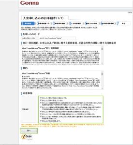 08_入会申し込み規約の同意(1/7)