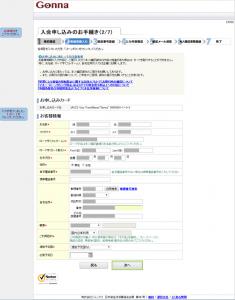 09_会員情報入力(2/7)