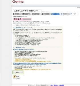 13_受付完了と本人確認書類アップロードURLの送信済(5/7)