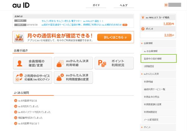 01_auIDログイン・登録中の契約情報