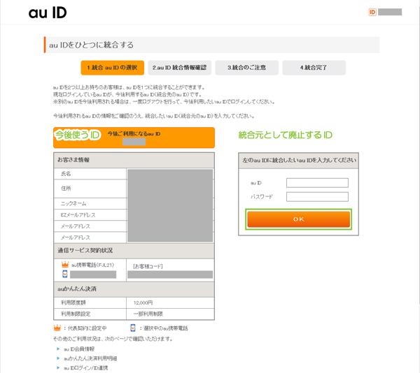 04_auID統合元IDの入力