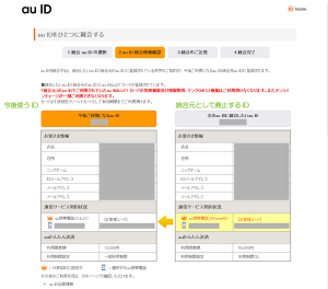 05_auID統合情報の確認