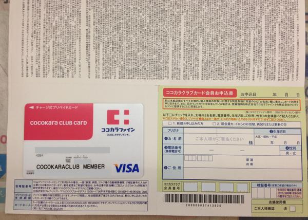 01_ココカラクラブカード申込み用紙