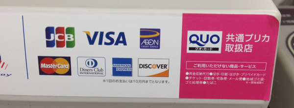 22_ポプラクレジットカード対応