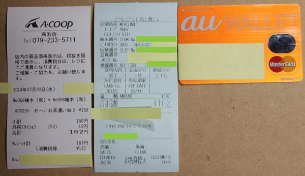 24_A-COOP・高浜店