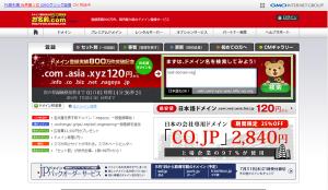 01_お名前.comトップページ検索