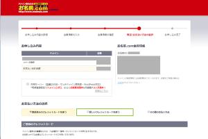 04_クレジットカード情報選択・入力