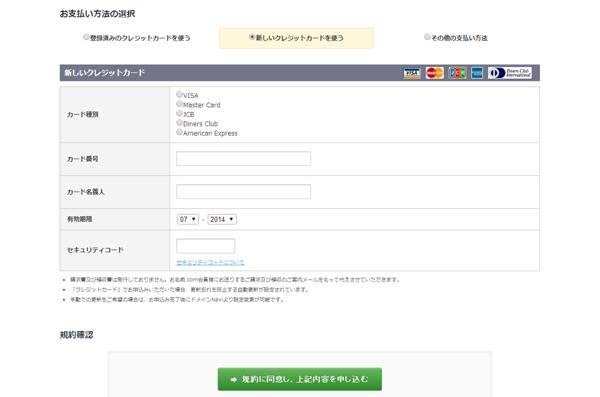 05_新規クレジットカード情報入力